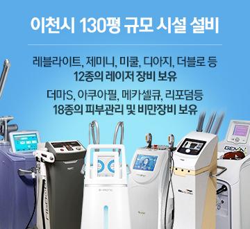 최다 최신 레이저 비만장비 보유병원